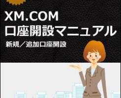 XM.COM口座開設マニュアルトップ