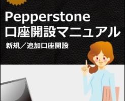 pepperstone口座開設マニュアル