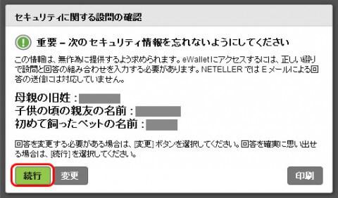 NETELLERセキュリティの質問