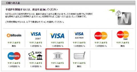NETELLER銀行入金
