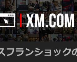 xm.comスイスフランショックの影響