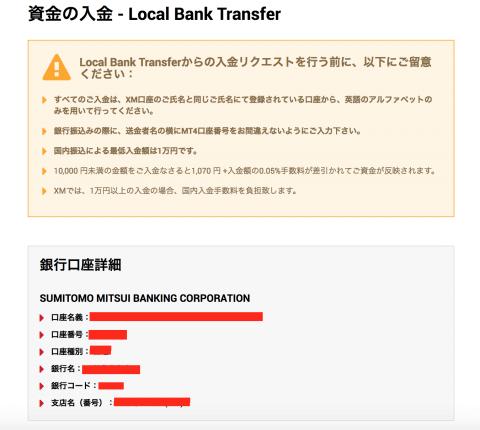 国内銀行入金