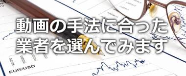 海外FX業者選択2