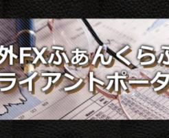 海外FXふぁんくらぶクライアントポータル