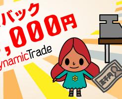 ダイナミックトレード13000円キャンペーン