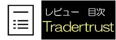 traders_trustレビュー目次