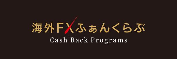 海外FXふぁんくらぶロゴ