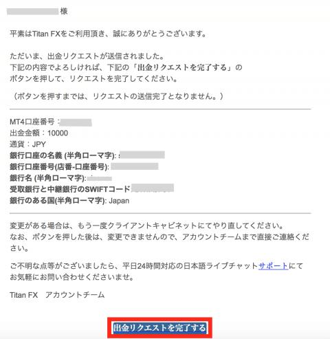 確認メール