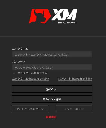 XM.COMコンテストログイン