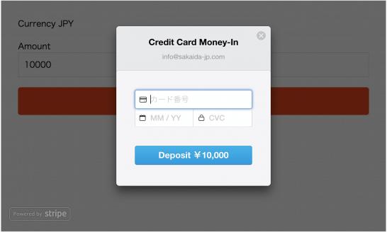 カード番号の入力