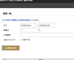 ポータル不具合対策_画像